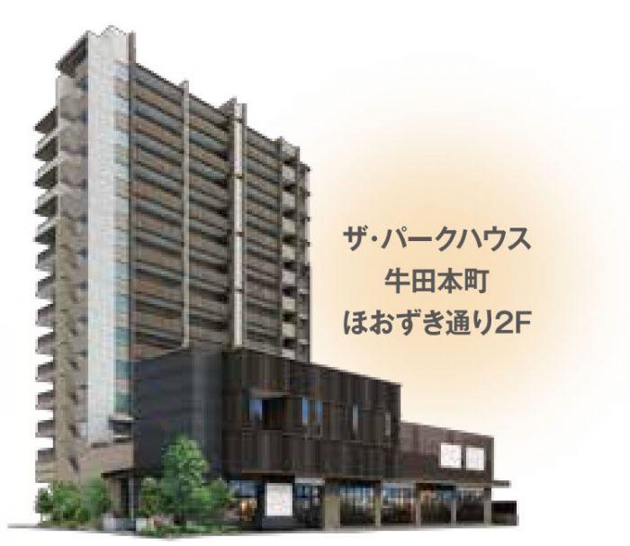 ザ・パークハウス牛田本町