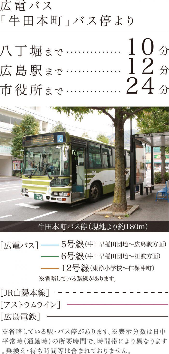 広電バスでの行き方